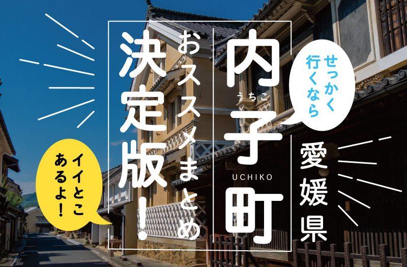 愛媛県内子町!おススメ観光スポットまとめ決定版!
