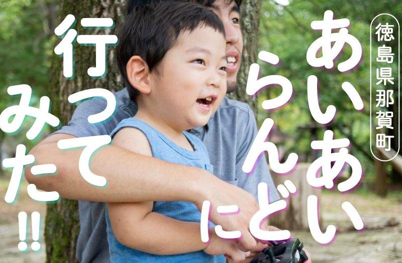 あいあいらんどに行ってみた!子どもドローン体験|徳島県那賀町