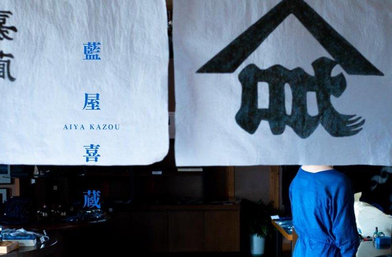 藍屋喜蔵|徳島の藍染め
