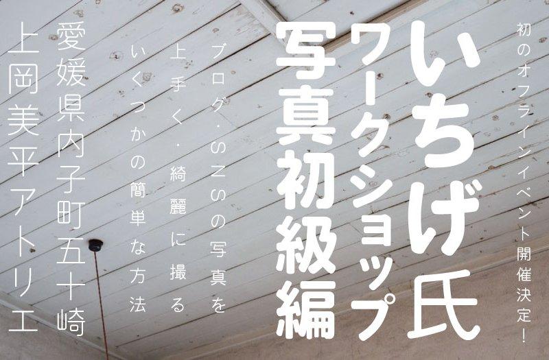 いちげ氏初のワークショップ開催!上馬美平アトリエ