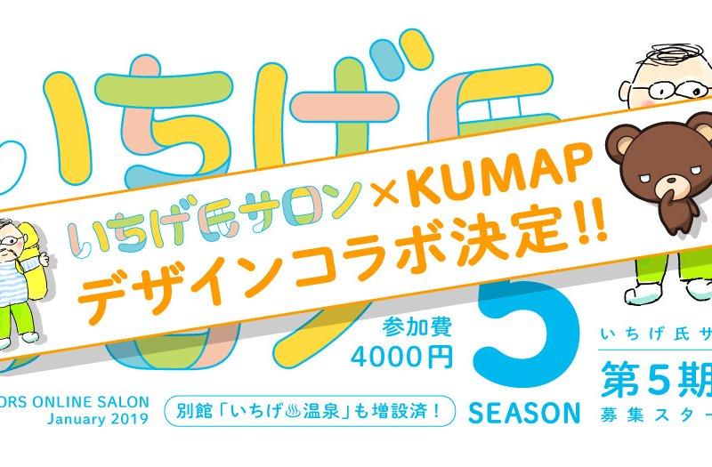 いちげ氏サロン5期生募集スタート!別館いちげ♨温泉増設!