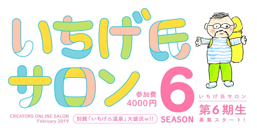 いちげ氏サロン!6期生募集スタート!今期からいちげ♨温泉にお引越し!!