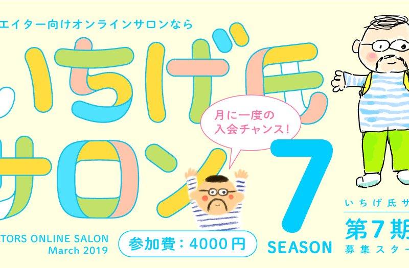 いちげ氏サロン!7期生募集スタート!クリエイター向けオンラインサロンといえばいちげ氏サロン!!