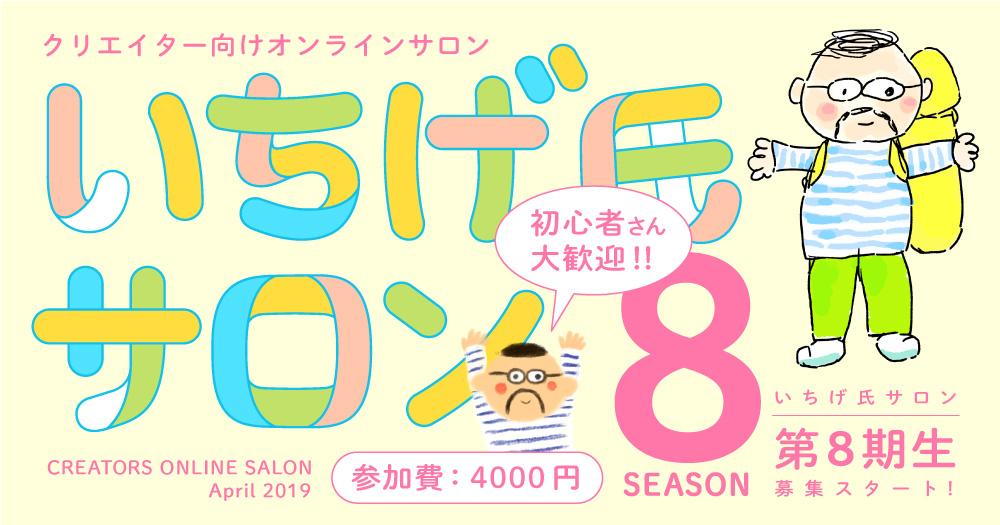 いちげ氏サロン!8期生募集スタート!クリエイター向けオンラインサロンといえばいちげ氏サロン!!