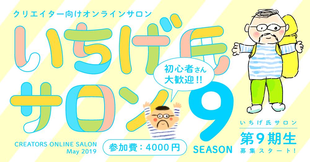 いちげ氏サロン!第9期生募集スタート!クリエイター向けオンラインサロンといえばいちげ氏サロン!!