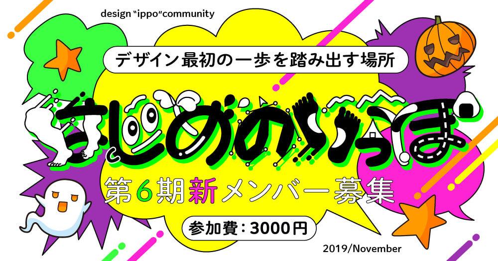 初心者デザイナー向けオンラインコミュニティ「はじめのいっぽ」第6期新メンバー募集スタート!