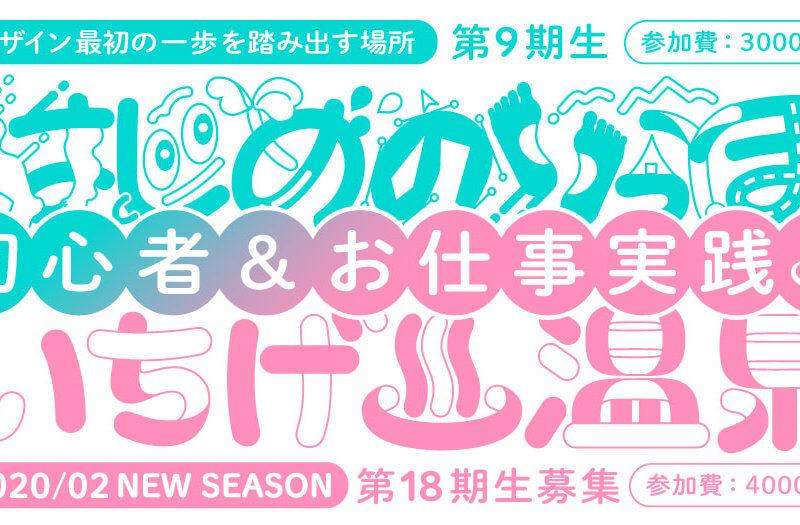 「いちげ♨温泉18期+はじめのいっぽ9期」2月新メンバー募集スタートです!