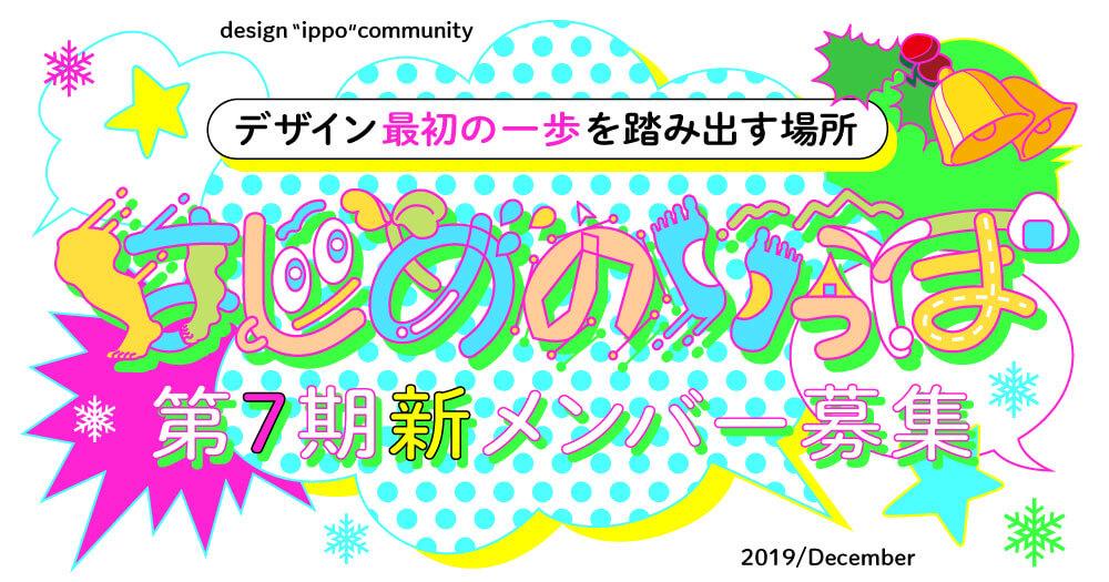 「はじめのいっぽ」第7期新メンバー募集スタート!初心者デザイナー限定オンラインコミュニティ