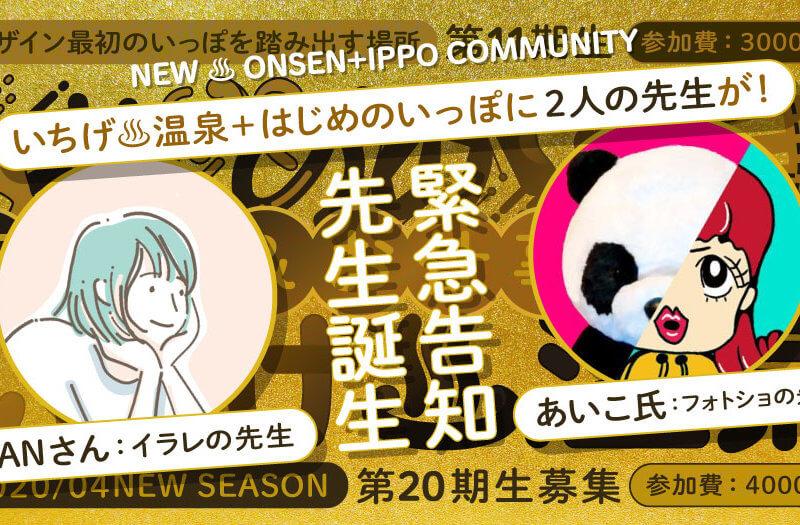 「いちげ♨温泉20期+はじめのいっぽ11期」4月新メンバー募集スタートです!