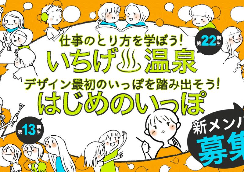 「いちげ♨温泉22期+はじめのいっぽ13期」6月新メンバー募集スタートです!