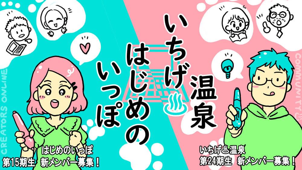 【募集】いちげ♨温泉24期+はじめのいっぽ15期8月新メンバー募集スタート!【コミュニティ】